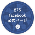 875 facebook 公式ページ